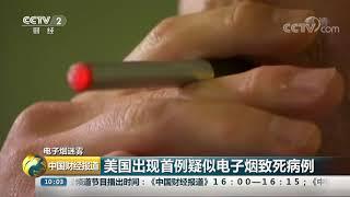 [中国财经报道]电子烟迷雾 美国出现首例疑似电子烟致死病例  CCTV财经