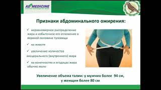 Вебинар «Лишний вес»