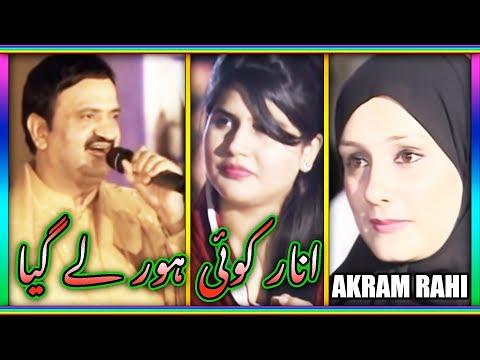 Akram Rahi -