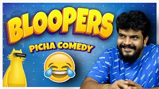 Prasad Tech in Telugu Tech news Bloopers 😂🤣 | Jathi Ratnam anna nuvvu