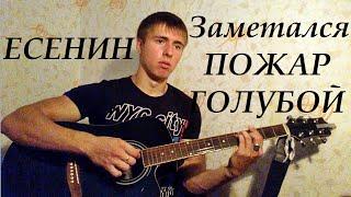 С.А.ЕСЕНИН -Заметался пожар голубой/Esenin-Zametalsya pozhar goluboi