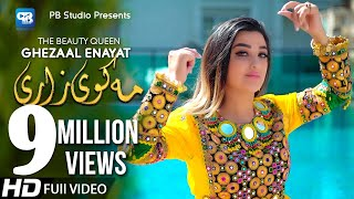 Ghezaal Enayat New Song 2020 | Rata Ma Kaway Zari | Pashto Songs غزال عنایت afghani Music | پشتو HD