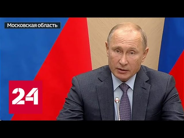 Путин и Совбез РФ обсудили энергетическую безопасность - Россия 24