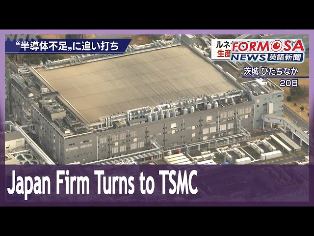 Japan firm outsources production to TSMC following factory blaze