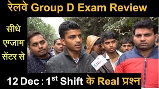 Railway Group D Exam Questions 1st Shift 12 December Review by Candidates   रेलवे ग्रुप डी प्रश्न