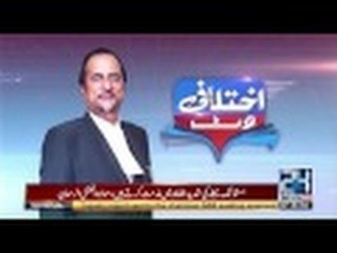 Ikhtalafi note with babar awan - 16 Jun 2017 - 24 News HD