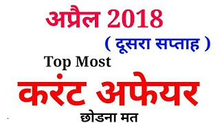 अप्रैल दूसरा सप्ताह//April Second week 2018 top important Current Affairs in hindi pdf//ssc,railway
