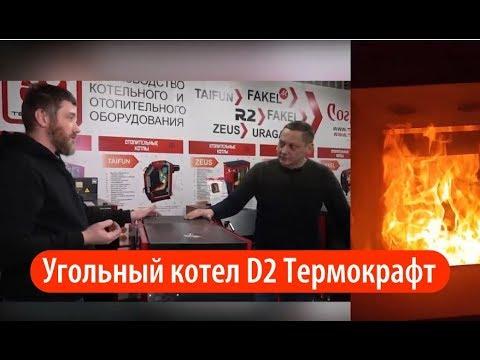 Угольный полуавтоматический котел D2 Термокрафт (горение до 1,5 суток).