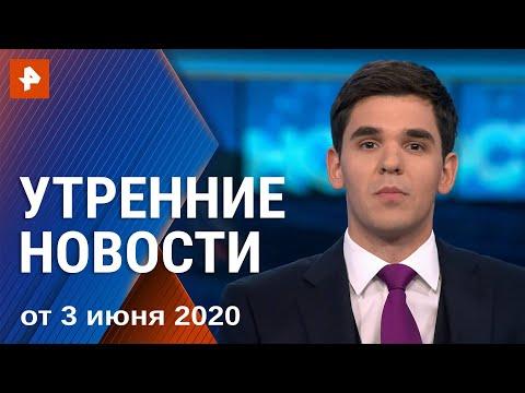 Утренние новости РЕН ТВ с Романом Бабенковым . Выпуск от 03.06.2020