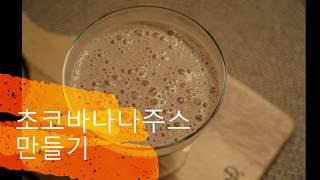 초코바나나주스만들기 with 해피콜 엑슬림z