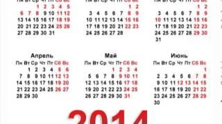 видео Выходные и праздничные дни в 2015 году. Календарь праздничных выходных дней 2015 года.