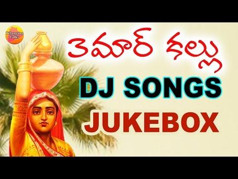 3mar Kallu Dj Songs | Telugu Dj Songs | Telangana Folk Songs | Dj Songs | Kallu Tagi Kallu Tagi