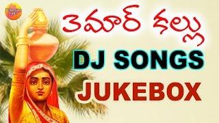 3mar Kallu Dj Songs  Telugu Dj Songs  Telangana Folk Songs  Dj Songs  Kallu Tagi Kallu Tagi