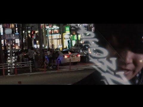 「ミッドタウン」MV | Academic BANANA公式