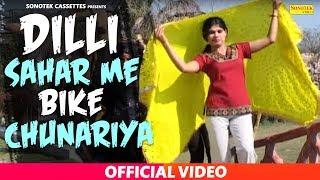 Ghoome Mera Ghaghra1 Dilli Shahar Me Bike Chunariya Haryanavi Cultural Folk