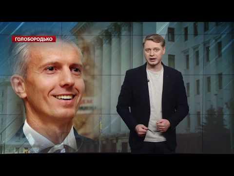 """Доля медіа-імперії: Хорошковський може забрати """"Інтер"""", Голобородько"""