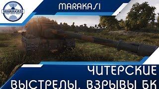 Читерские выстрелы, после которых у врагов взрывается боеукладка World of Tanks