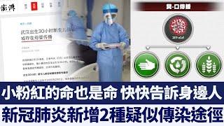 高度警惕! 新冠肺炎新增2種疑似傳染途徑|新唐人亞太電視|20200206