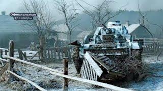 Т-34 - Тизер-Трейлер 2 (2018) | MSOT