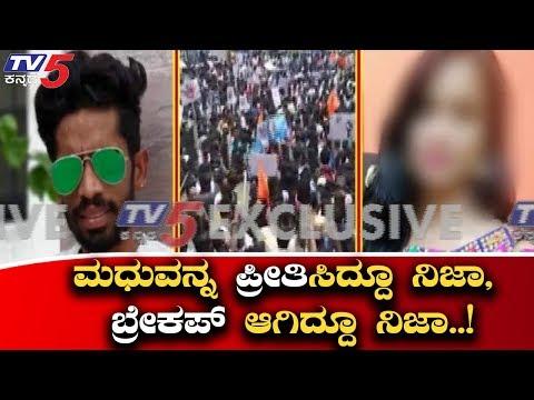 ಮಧುನ ಕೊಲೆ ಮಾಡುವ ಉದ್ದೇಶ ಇರಲಿಲ್ಲ ಎಂದ ಆರೋಪಿ | Madhu Pattar | Raichur Madhu Case | TV5 Kannada