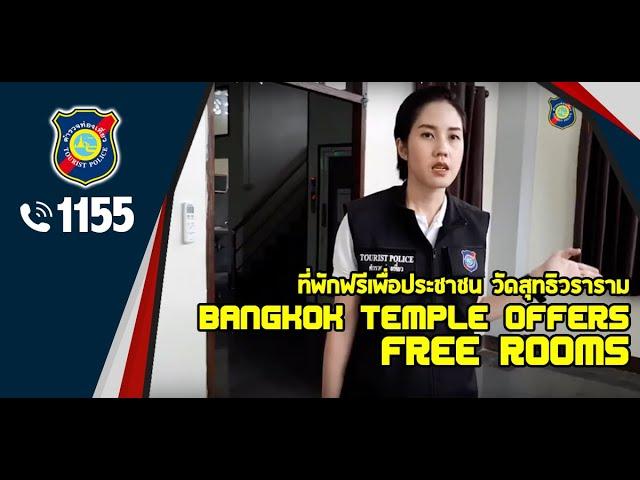 ที่พักฟรีเพื่อประชาชน | วัดสุทธิวราราม | ตำรวจท่องเที่ยว | ep.2