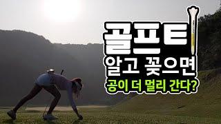 [골프 시작하는분들 꼭 보세요] 골프티 알고 꽂으면 공…