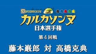 カルカソンヌ日本一を決めるカルカソンヌ日本選手権2018 第4回戦、藤本...