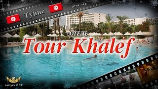 #63 Отель Tour Khalef (Тунис)(Выпуск #63. Большое Путешествие, Тунис 2014 год. В этом выпуске: мы совершим краткий видео обзор отеля Tour Khalef,..., 2015-10-02T09:33:24.000Z)