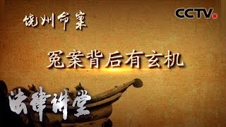 《法律讲堂(文史版)》 20200410 大宋奇案·饶州命案(三)冤案背后有玄机| CCTV社会与法
