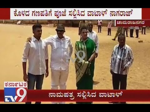 Vatal Nagaraj Filed Nomination As Kannada Chalavali Vatal Paksha From Chamarajanagar