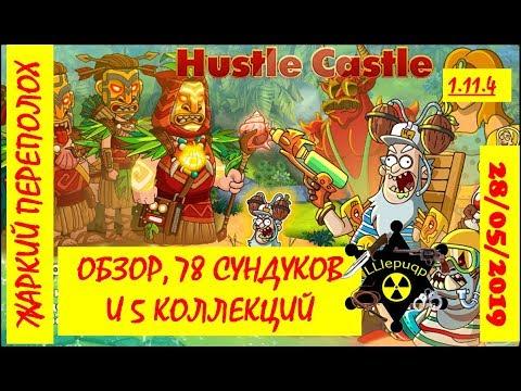 Hustle Castle | Жаркий переполох - Обзор, 78 сундуков и 5 коллекций | 28/05/2019