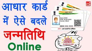how to change dob in aadhar card online - aadhar card me dob kaise change kare online #AadharUpdate