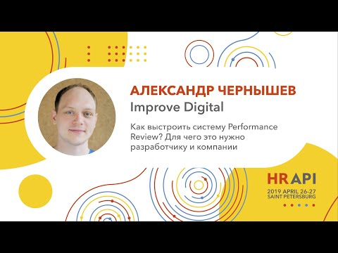 Александр Чернышев (Improve Digital): Как выстроить систему Performance Review? / #HRAPI