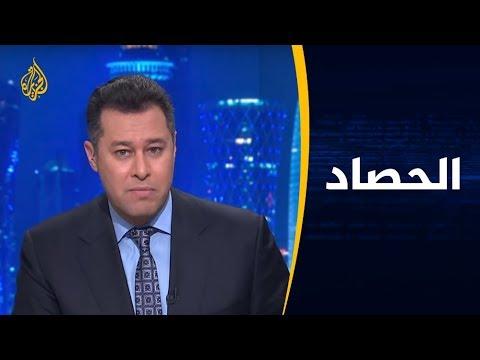 الحصاد-الحراك الجزائري.. تساؤلات عن فرص محاسبة مرتكبي الفساد المالي  - نشر قبل 10 ساعة
