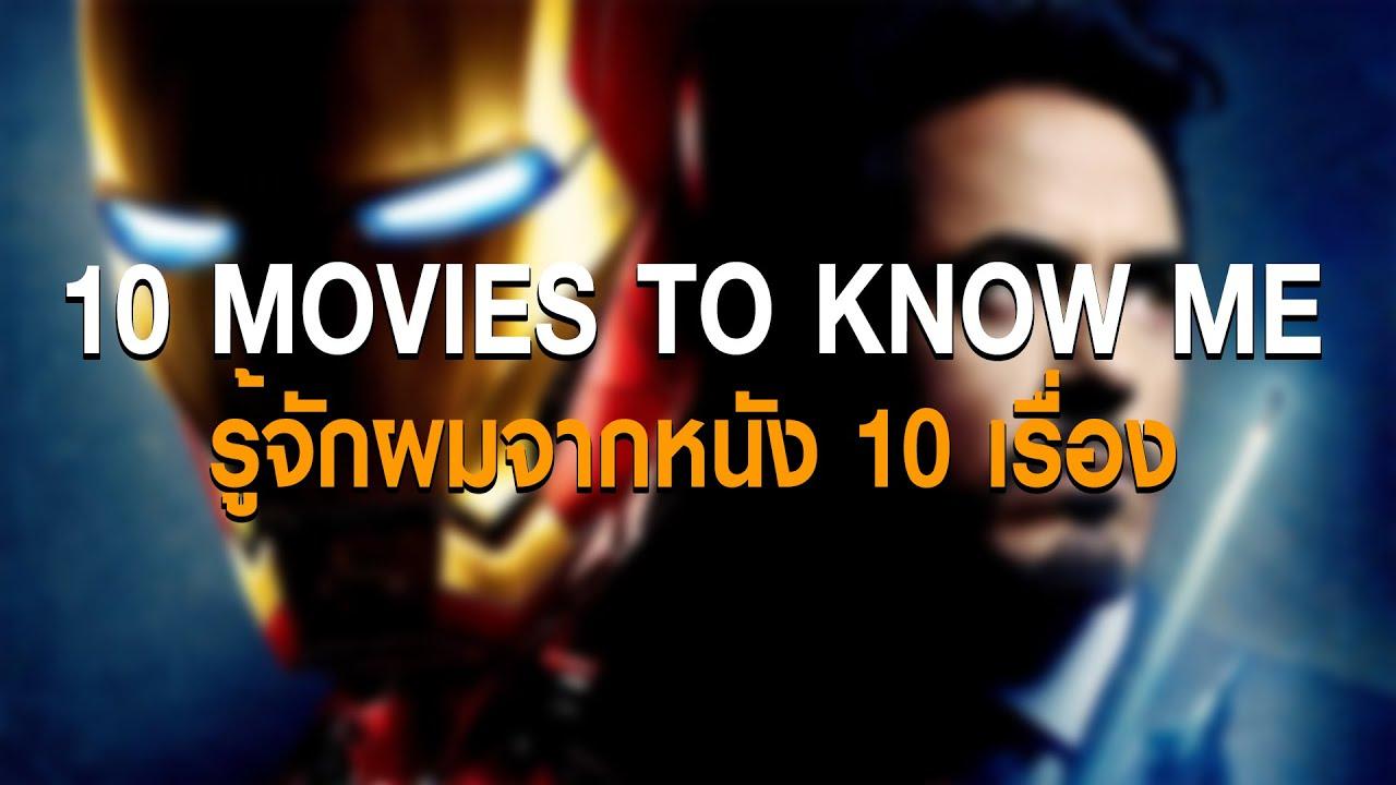 มารู้จักผมจากหนัง 10 เรื่องใน ten movie to know me