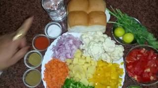 Pav Bhaji Recipe Video in Hindi | Pav Bhaji Recipe Mumbai Style | How to make Pav Bhajee