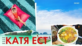 Пхукет. Самые вкусные блюда из морепродуктов | ELLE Ukraine