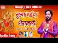 Lagu Awadhi Star Sanjay Giri का नवरात्र का सुपर हिट गाना ए भैरो के दिदिया Navratri song 2018 Superhit