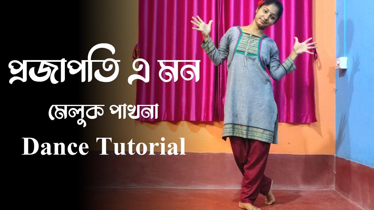 Download Projapoti E Mon Meluk Pakhna Dance Choreography   Riya's Dance Tutorial