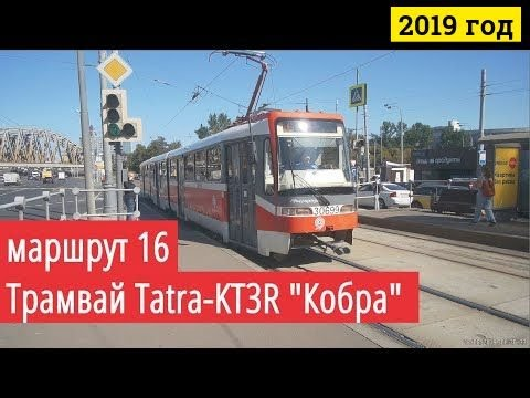 "Трамвай ""Кобра"" на маршруте 16 (поездка) // 28 августа 2019"