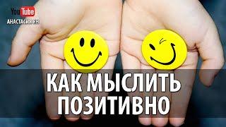 #Аффирмации И Позитивное Мышление  Как Мыслить Позитивно  Как Работать С Аффирмациями