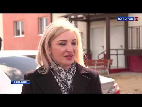 Более 70 жителей рабочего поселка Городище Волгоградской области стали обладателями новых квартир по программе переселения граждан из аварийного жилья