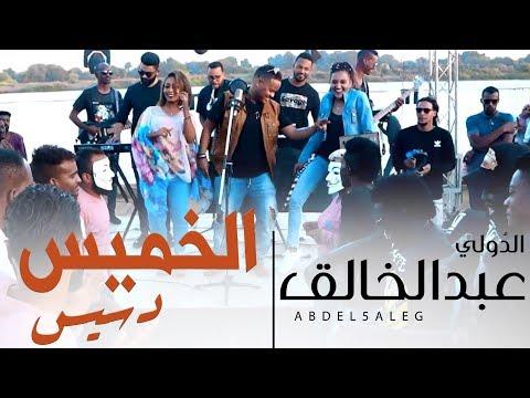 كليب عبد الخالق - الخميس دسيس || New 2020 || اغاني سودانية 2020