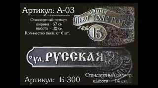 Эксклюзивные рельефные вывески и адресные таблички.(Подробнее - http://www.alladin66.ru/products/63/adresnye_relefnye_tablichki/ Мы предлагаем изготовление эксклюзивых табличек, вывесок,..., 2012-01-27T09:46:41.000Z)