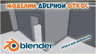 Кривые в Blender 3D уроки для новичков