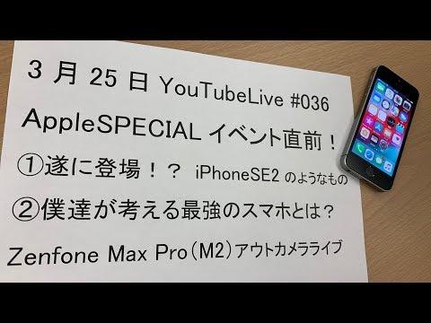 Appleスペシャルイベント直前!iPhoneSE2出るの?出ないの?どっち?Zuki的YouTubeLive Zenfone Max Pro(M2)アウトカメラライブ 190325 #036