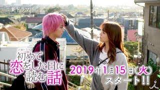 2019年1月15日(火)スタート!! 火曜ドラマ『初めて恋をした日に読む話』 ...