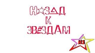 """интро канала """"НЗ"""""""