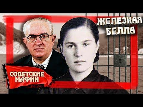 Железная Белла. Советские мафии | Центральное телевидение