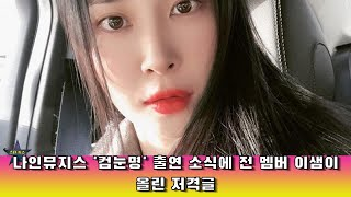 나인뮤지스 '컴눈명' 출연 소식에 전 멤버 이샘이 올린 저격글